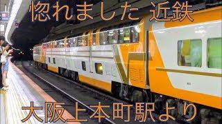 惚れました、近鉄。 大阪上本町駅より 2018年8月19日(日)
