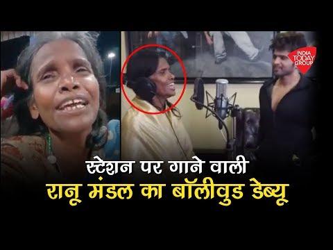 स्टेशन पर गाने वाली Ranu Mondal का Bollywood Debut #Vertical | Aajtak