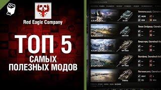 Топ 5 самых полезных модов - Выпуск №37 - от Red Eagle Company [World of Tanks]