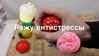 РІЖУ АНТИСТРЕСИ!/Повний зашквар!/слайм - випуск
