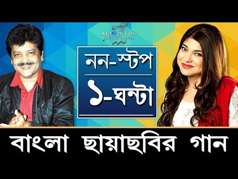 Superhit Bengali Duets of Udit Narayan & Alka Yagnik • Non-Stop Collection