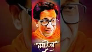 Balasaheb Thackeray yancha VIJAY ASO || Full screen whatsapp status ||