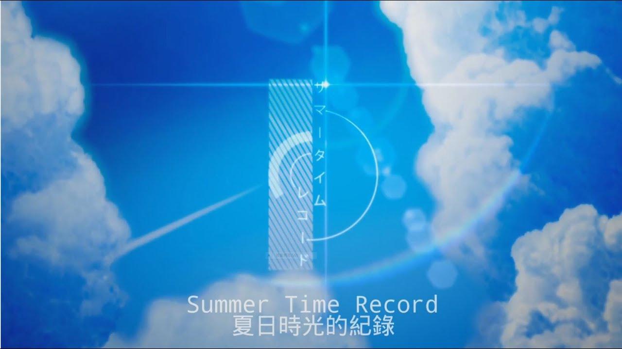 【阿昱字幕】【IA】サマータイムレコード【オリジナルMV】中文字幕