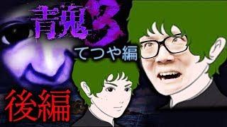 【青鬼3】ヒカキンの青鬼3実況 てつや編(後編)【ホラーゲーム】