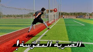 تحدي الضربة المقوّسة | براء اتحداني على 5000 آلاف ريال!!! | Football Challenges