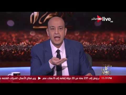 كل يوم: تحليل الإعلامي عمرو أديب للتسريب الصوتي لمستشار أمير قطر مع قيادي بحريني
