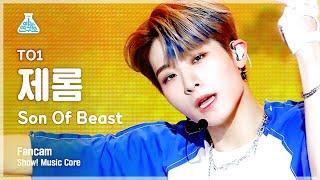[예능연구소] 티오원 제롬 직캠 'Son of Beast' (TO1 JEROME FanCam) @Show!MusicCore 210529