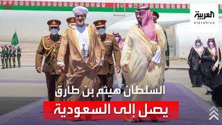 السلطان هيثم بن طارق يصل نيوم بالسعودية في زيارة رسمية