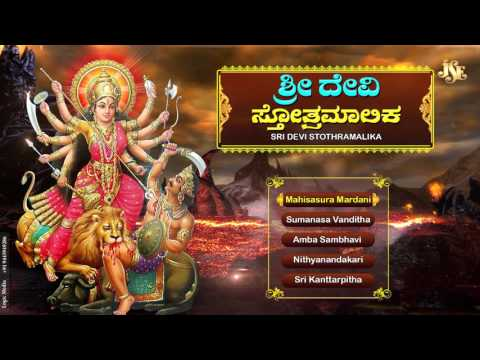 Goddess Durgadevi  Kannada Devotional Songs  Ayigirinandini  Sri Devi Stothramalika  Jukebox