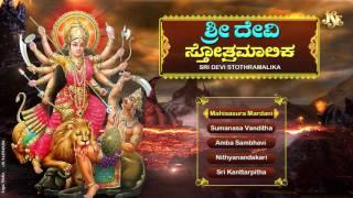 Video Goddess Durgadevi || Kannada Devotional Songs || Ayigirinandini || Sri Devi Stothramalika || Jukebox download MP3, 3GP, MP4, WEBM, AVI, FLV Oktober 2018