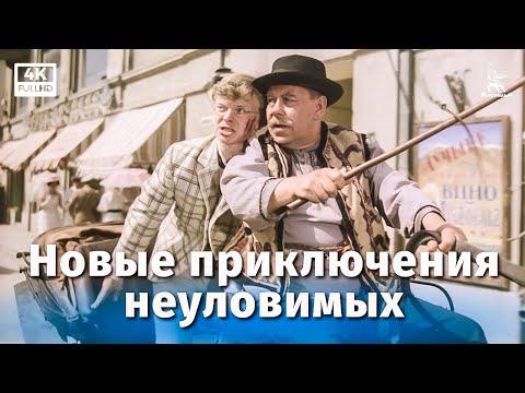 Новые приключения неуловимых (приключения, реж. Эдмонд Кеосян, 1968 г.)