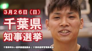 3月26日(日)千葉県知事選挙TVCM thumbnail