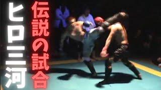 地下格闘技 ヒロ三河 伝説の試合。 thumbnail
