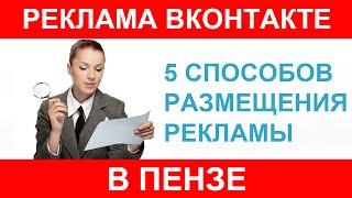 Реклама в Пензе, работа и объявления вконтакте
