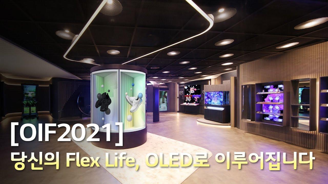 [OIF2021] 당신의 Flex Life, OLED로 이루어집니다. Ver. Short