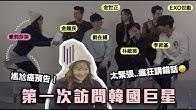 面對韓國巨星「一秒變俗辣」竟然不小心講出超失禮的話😖 愛莉莎莎Alisasa