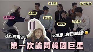 面對韓國巨星「一秒變俗辣」竟然不小心講出超失禮的話😖|愛莉莎莎Alisasa