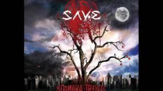 Save - Ловец Снов (2009)