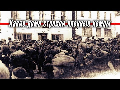 Какие дома строили пленные немцы в Советском Союзе на самом деле