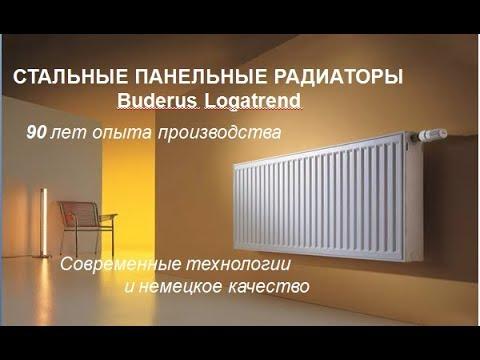 Радиаторы Kermi Одесса Климат - YouTube