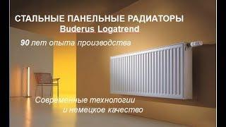 Радиаторы BUDERUS купить в Минске(, 2017-09-06T13:07:54.000Z)