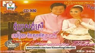 Phnom Bros Phnom Srey   Rin Saveth RHM CD vol 369
