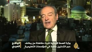الواقع العربي- التدخين بالعالم العربي.. حريق صحي واقتصادي