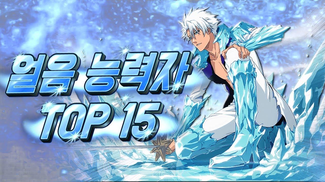 무더위를 날려줄 얼음 능력자 TOP 15 (일본 애니 한정)
