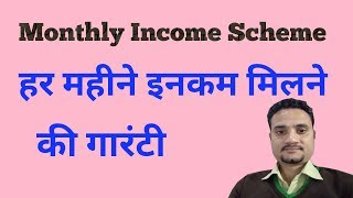 What is MIS ll MONTHLY INCOME SCHEME KNOWLEDGE IN HINDI