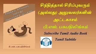 சிந்தித்தால் சிரிப்புவரும் by பசுபதிலிங்கம் Tamil Audio Book