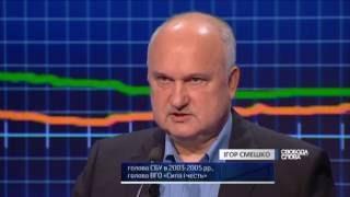 ИГОРЬ СМЕШКО: Компетентность правоохранителей снизилась из-за политических назначенцев
