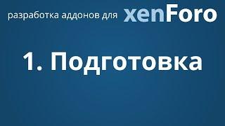 1. Подготовка | Разработка аддонов для xenForo 2
