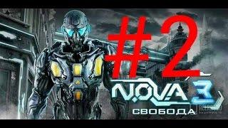Прохождение игры N.O.V.A. 3: Свобода на андроид #2 (цена власти)
