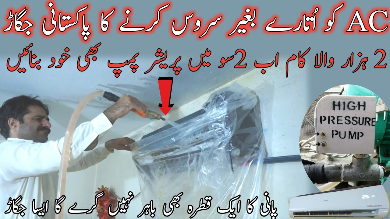 wash air conditioner at home by using plastic paper very easy | ac service krny ka buht asan tariqa