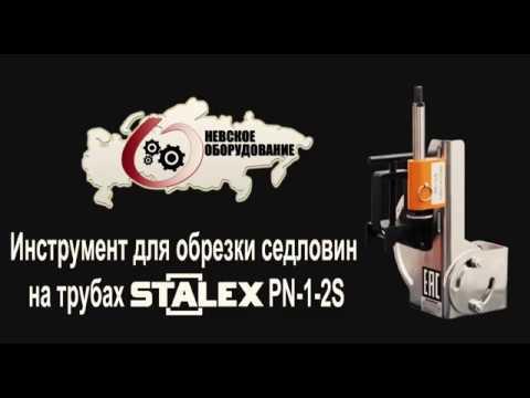 Инструмент для обрезки седловин на трубах Stalex PN-1/2S