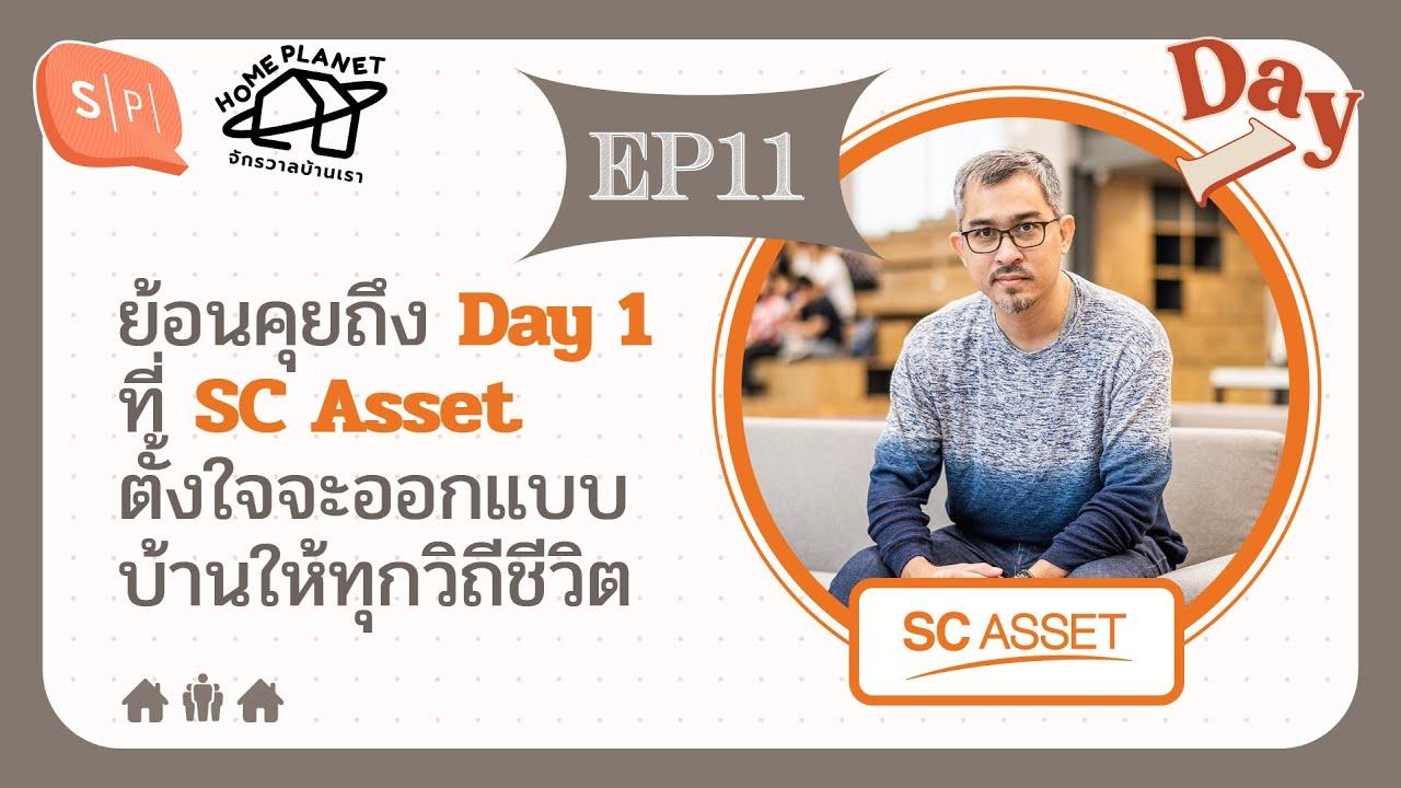 ย้อนคุยถึง Day 1 ที่ SC Asset ตั้งใจจะออกแบบบ้านให้ทุกวิถีชีวิต | Day 1 EP11