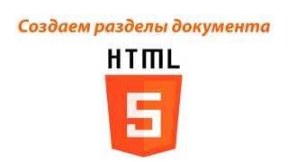 Создаем разделы документа Html5. 8 урок