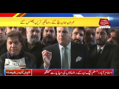 PML-N Leaders Talks To Media | 15 DEC 2017