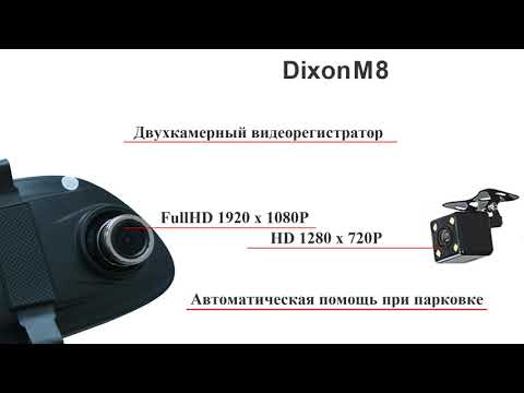 Многофункциональное зеркало Dixon M8, распаковка (Unpacking, анпакинг)