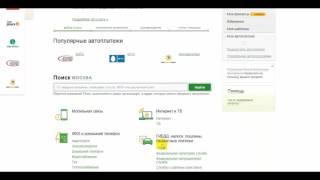 Настройка автоплатежа Сбербанк онлайн - Сбербанк Автоплатеж