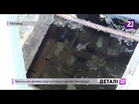 21 channel: Маленька дитина впала в яму у центрі Ужгорода