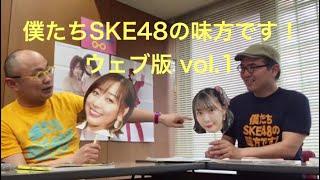 熱狂的SKE48ファン であるユリオカ超特Qとひがもえるが2014年から都内や名古屋で開催する大人気ファンイベント「僕たちSKE48の味方です!」のウェブ版です。 ・ひがも ...