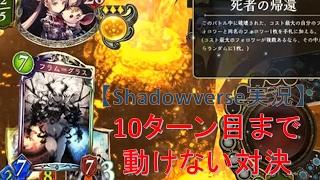 【Shadowverse実況】10ターン目まで動けない対決