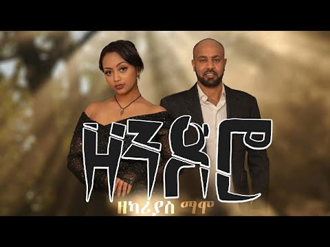 Zekarias Mamo – Zendro | ዘንድሮ – New Ethiopian Music 2021 (Official Video)