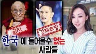 [쇼탑] #1 그들은 왜 한국에 올수 없을까? | 쇼킹탑텐 | 디바제시카