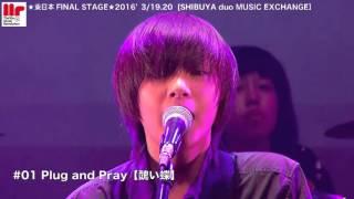 Plug and Pray『醜い蝶』10MR 東日本FINAL STAGE 1日目