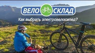Как выбрать электровелосипед(http://www.velosklad.ru/velosipedy/type/dorozhnyie/, 2014-06-01T12:33:21.000Z)