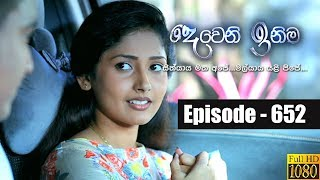 Deweni Inima | Episode 652 07th August 2019 Thumbnail