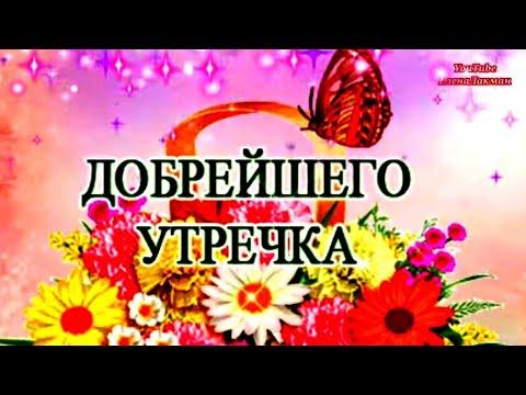 С Добрым Утром ! Счастья , радости , тепла и Замечательного Дня ! Красивая песня с  Добрым Утром  !