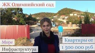 Квартиры в Сочи для жизни, отдыха, инвестиций / ЖК Олимпийский сад / Недвижимость Сочи